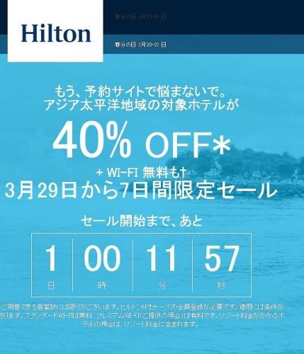 hilton-1.jpg
