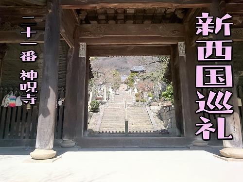 21番神呪寺00