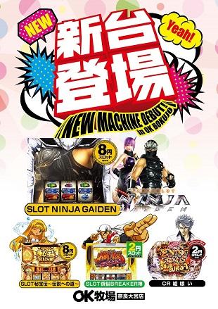 new160323奈良大宮