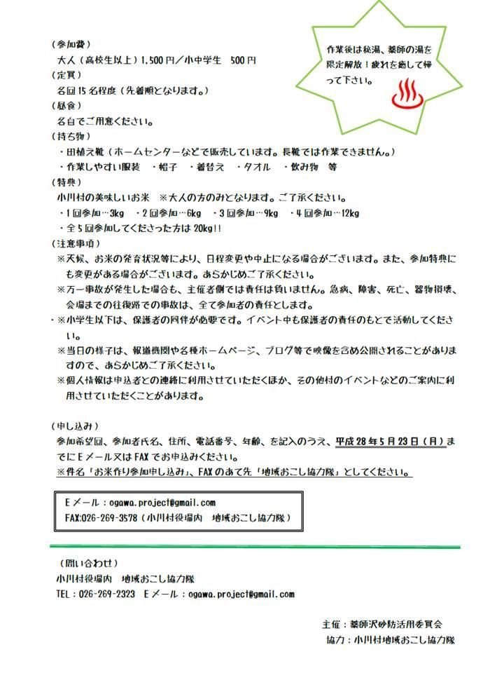 田んぼイベント2016_2