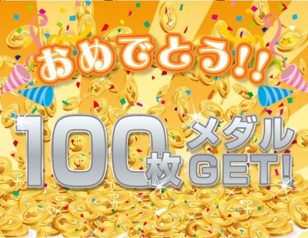 ちょびリッチ 100枚