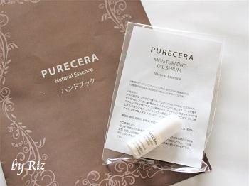 ピュアセラ美容オイル
