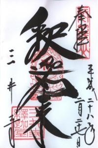 三井寺(釈迦堂)