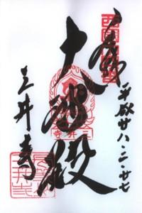 三井寺(観音堂)