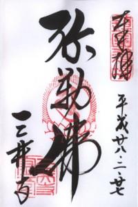 三井寺(金堂)