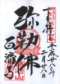 百済寺(弥勒仏)