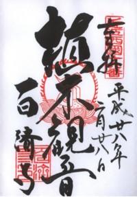 百済寺(植木観音)