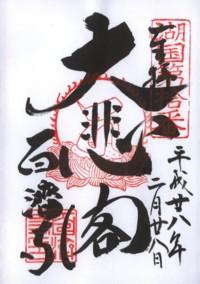 百済寺(大悲閣)