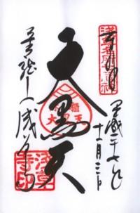 浅草寺(大黒天)