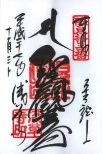 浅草寺(観音)