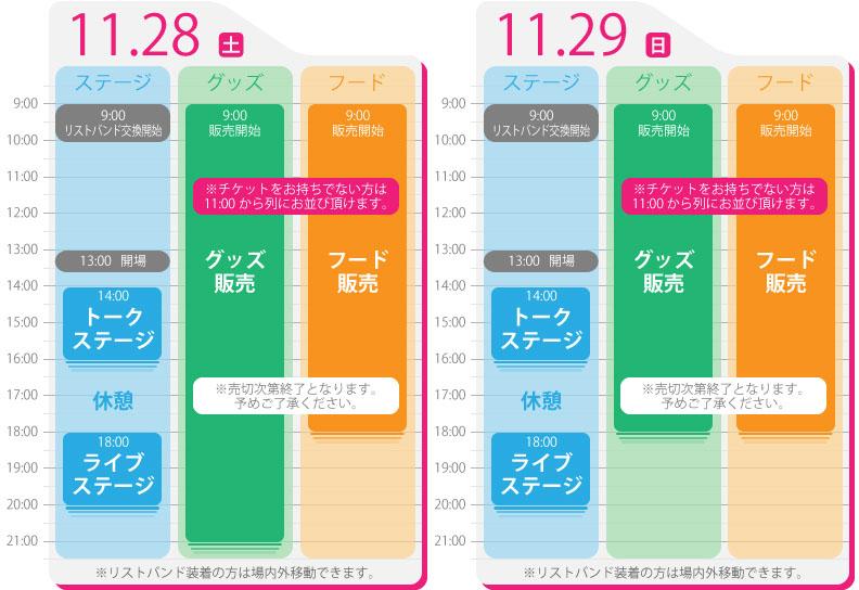 timetable_image.jpg