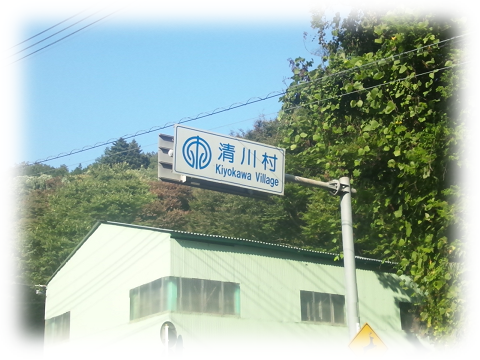 151031kiyokawa1.png