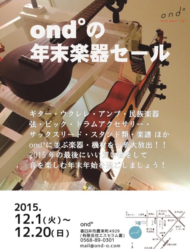 201512 ond sale b
