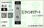 au_20151010_tokyo09_fuku.jpg