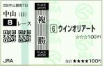 au_20160320_nakayama08_fuku.jpg