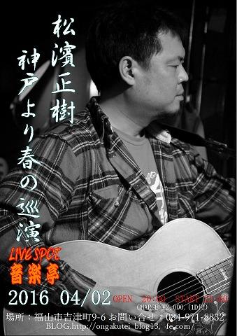 2016松濱正樹