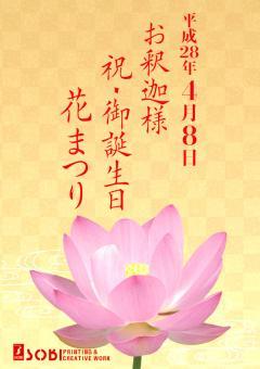 花祭りポスター_convert_20160408132017
