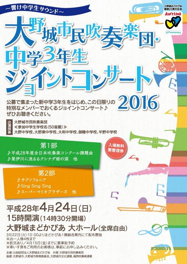joint2016_20160327124925c94.jpg
