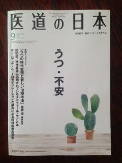 医道の日本9月号表紙