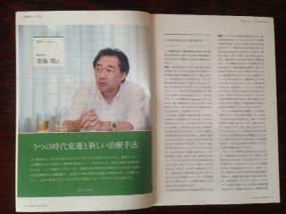 医道の日本9月号記事2
