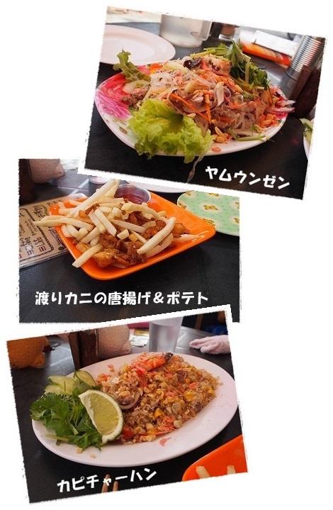 バンコク屋台料理 カオマンガイ 16号