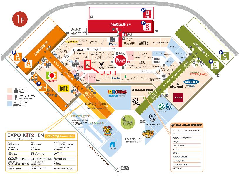 エキスポシティ地図-min