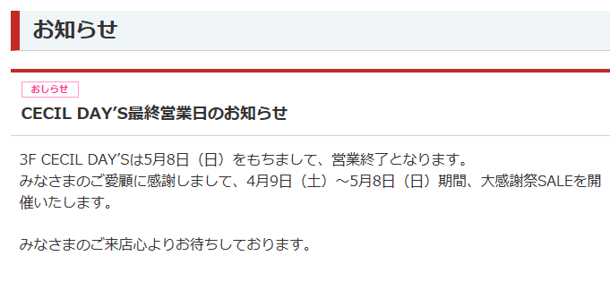ららぽーとEXPOCITY-min