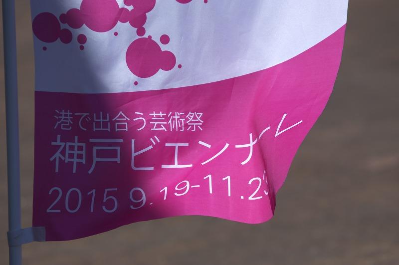 神戸ビエンナーレ2015 メリケンパーク会場