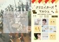 エキュート品川ポスターA3