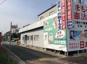 日本共産党奈良県委員会