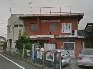 群馬県委員会 建物