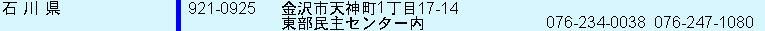 MIN LIST ISHIKAWA