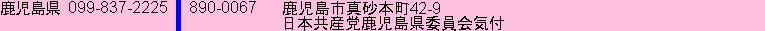 MIN LIST KAGOSHIMA