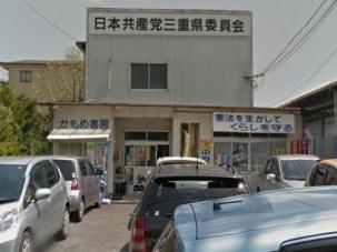 三重県委員会 建物