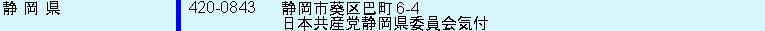 MIN LIST SHIZUOKA