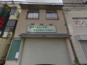 富山県委員会 建物