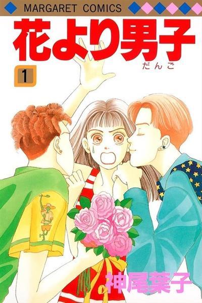mangaworm7.jpg