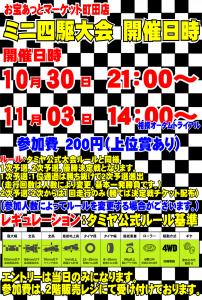 10月11月ミニ四駆大会日程