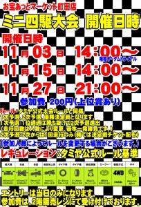 11月ミニ四駆大会日程