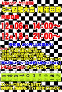 ミニ四駆12月大会日程表