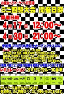 4月ミニ四駆大会開催日時POP