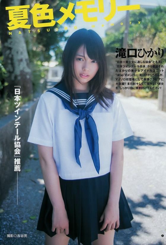 滝口ひかり 日本ツインテール協会推薦dropの美少女 画像28枚 21