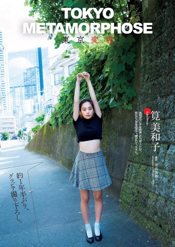 筧美和子 垂れ乳と噂のHカップ爆乳を水着グラビアで披露 画像40枚 2