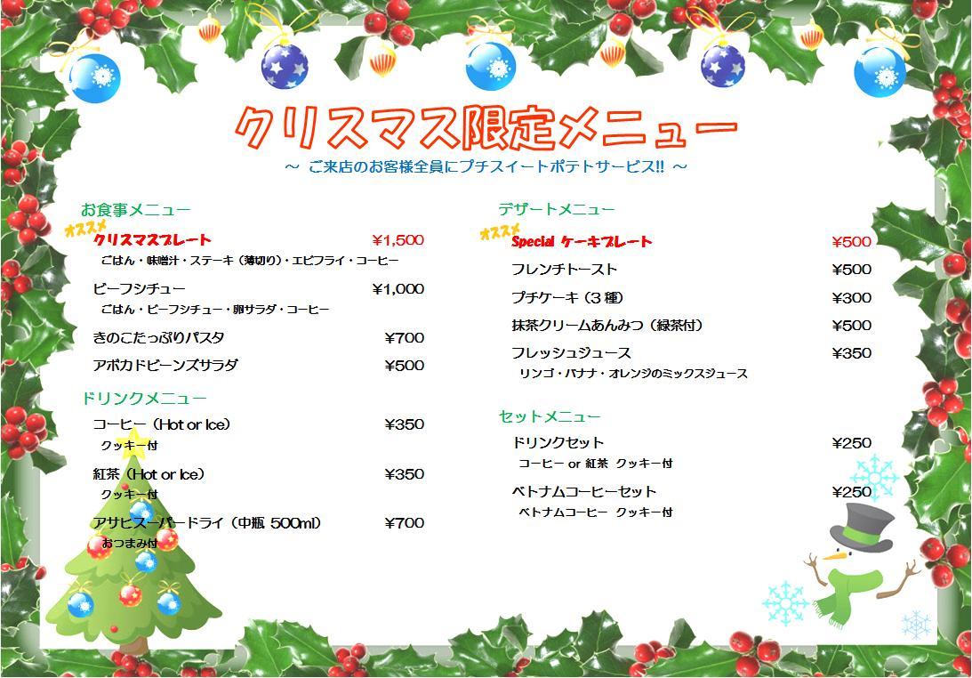 クリスマス限定メニュー