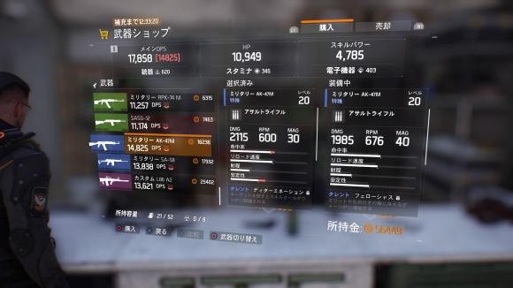 Tom Clancys The Division™_20160317203313