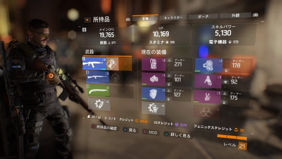 Tom Clancys The Division™_20160317220441