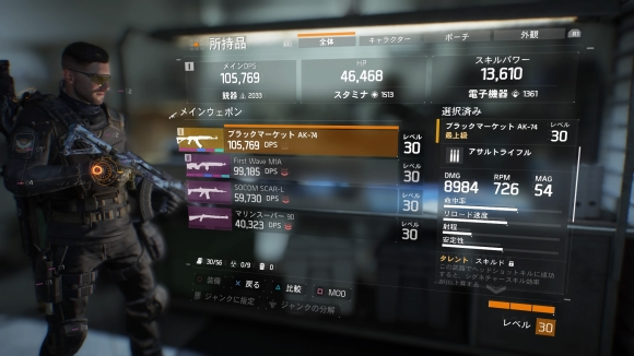 Tom Clancys The Division™_20160323193655