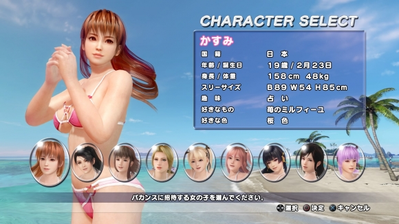 DEAD OR ALIVE Xtreme 3 Fortune_20160324192455