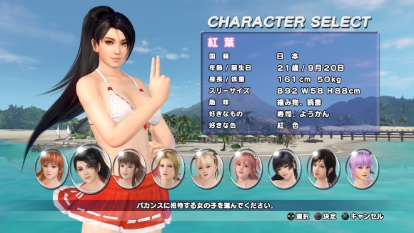 DEAD OR ALIVE Xtreme 3 Fortune_20160324192501