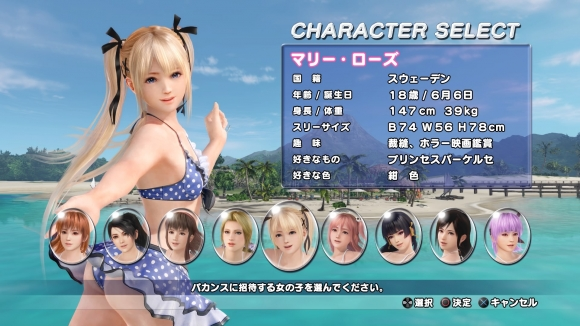 DEAD OR ALIVE Xtreme 3 Fortune_20160324192521